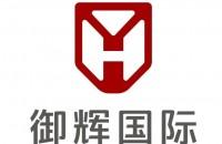 北京御辉国际企业管理服务有限公司
