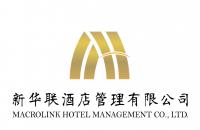 新华联酒店管理有限公司