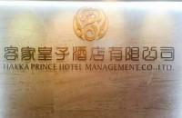 深圳市客家皇子酒店有限公司