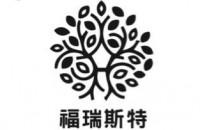 深圳福瑞斯特国际酒店管理有限公司