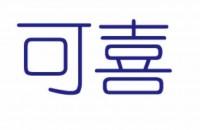 南京烟火食餐饮管理有限公司