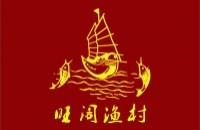 深圳市宝安石岩旺阁渔村海鲜酒家
