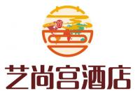 广州艺尚宫酒店有限公司