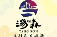 汤森南京酒店管理有限公司