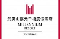 武夷山嘉元千禧度假酒店