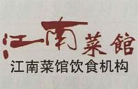 广州市海珠区新江南菜馆