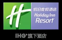 张家口崇礼富龙假日度假酒店 Holiday Inn Resort Zhangjiakou Chongli