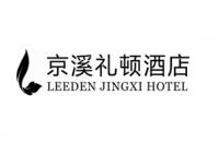 广州市京溪礼顿酒店有限公司