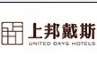 上邦戴斯(北京)酒店管理有限公司