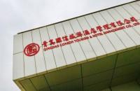 青岛国信旅游酒店管理有限公司