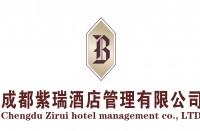成都紫瑞酒店管理有限公司