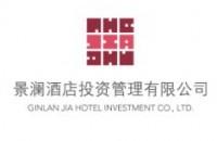 景澜酒店投资管理有限公司