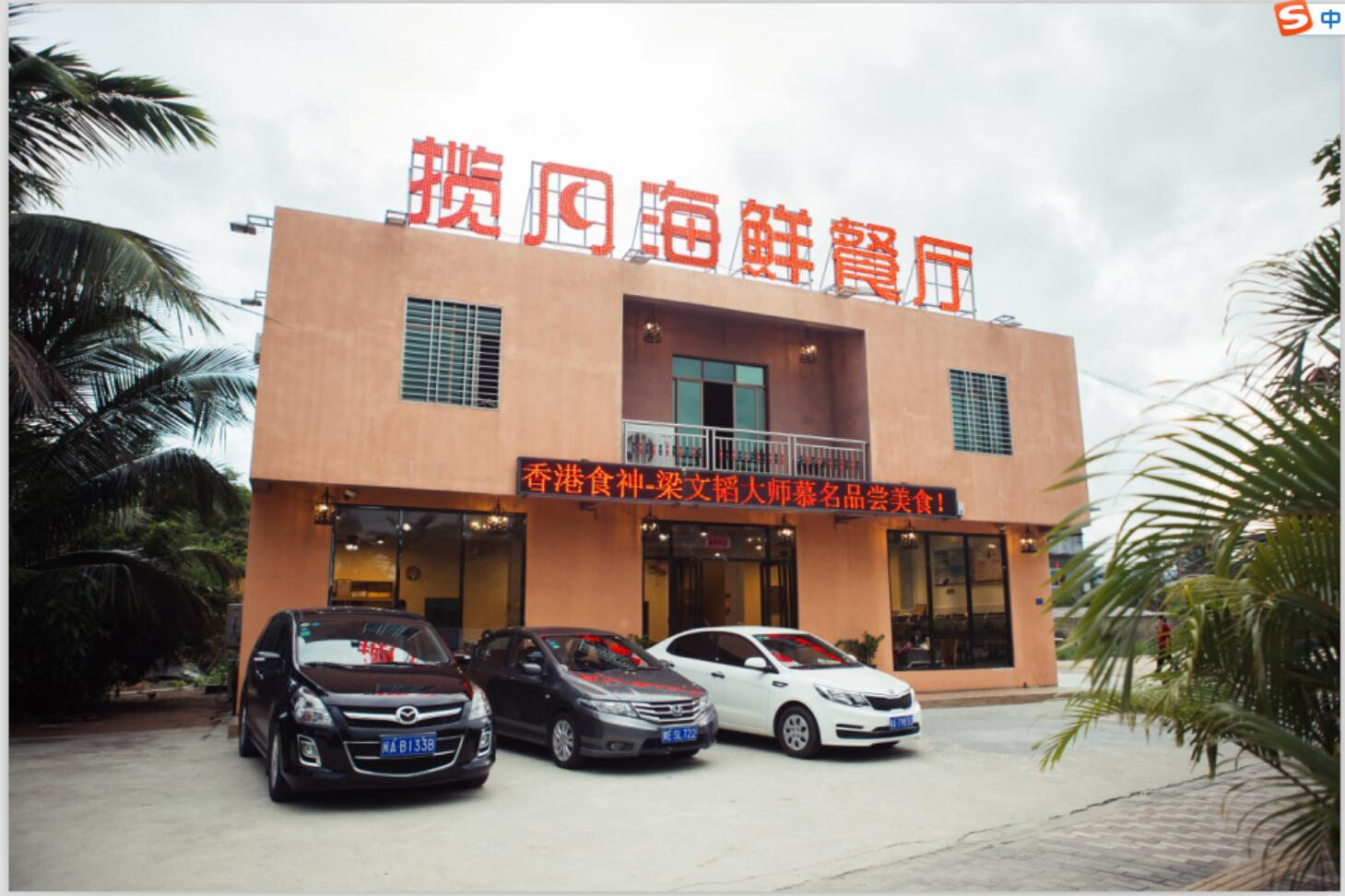 揽月海鲜餐厅(海棠湾店)