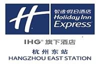 杭州东站智选假日酒店
