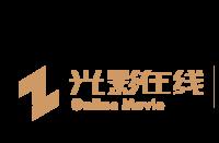 青岛光影在线影视科技有限公司
