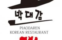 青岛朴大人餐饮管理有限公司