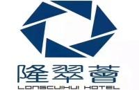 广州隆翠荟酒店管理有限公司
