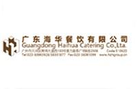 广东海华餐饮有限公司