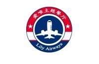 武汉爱唯飞机主题餐饮管理有限公司