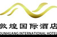敦煌国际酒店有限责任公司