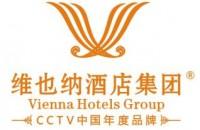 维也纳酒店(深圳一区)
