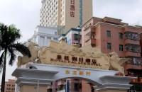 深圳市金皇大酒店有限公司