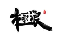 深圳市福田区极浪寿司店