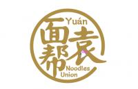 面帮袁(北京)餐饮有限责任公司