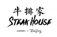 北京牛排家西餐有限公司