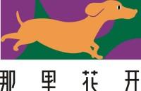 惠州市叁叁叁颐年度假酒店有限公司