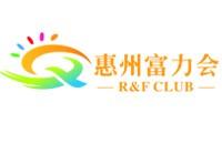 惠州富力会旅游发展有限公司