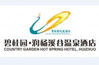 碧桂园润杨溪谷温泉酒店