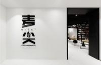 杭州麦芒酒店管理有限公司