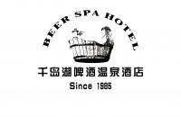 杭州千岛湖啤酒温泉酒店有限公司
