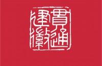 北京贯通经贸集团贯通建徽酒店分中心