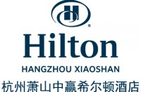 杭州萧山中赢希尔顿酒店