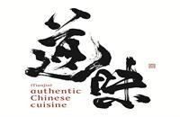 天津和平区道味餐厅