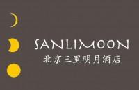 北京三里明月酒店管理有限公司