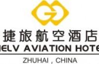 珠海捷旅航空酒店