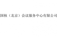 国核(北京)会议服务中心有限公司