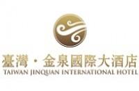 江西金泉国际酒店有限公司