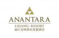 丽江安纳塔拉度假酒店