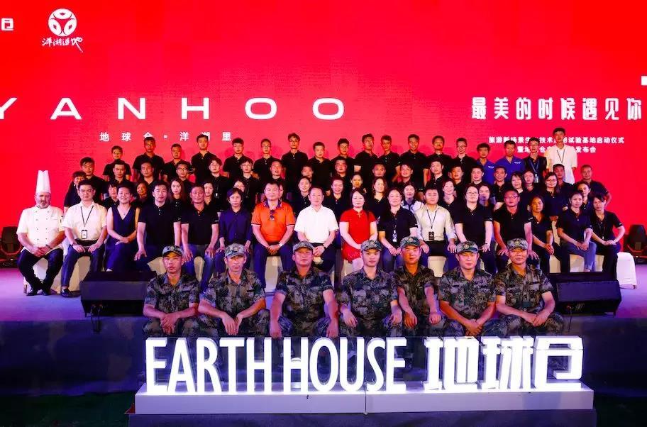 地球仓团队