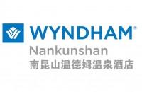南昆山温德姆温泉酒店The Wyndham Nankunshan