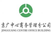 北京京广中心有限公司京广中心商务管理分公司