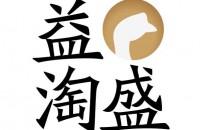 广州益淘盛餐饮管理有限公司第一分公司