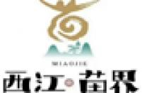贵州仰欧桑文化产业开发有限公司