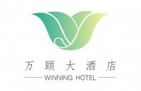 南宁万众坤宁投资有限责任公司钦州万颐精品酒店