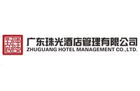 广东珠光酒店管理有限公司