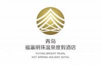 青岛权品七汤温泉度假酒店有限公司